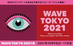 アート展「WAVE TOKYO 2021」|空山基、吉田ユニ、浅野忠信など日本のメディアアートを牽引するクリエーター111人が集結