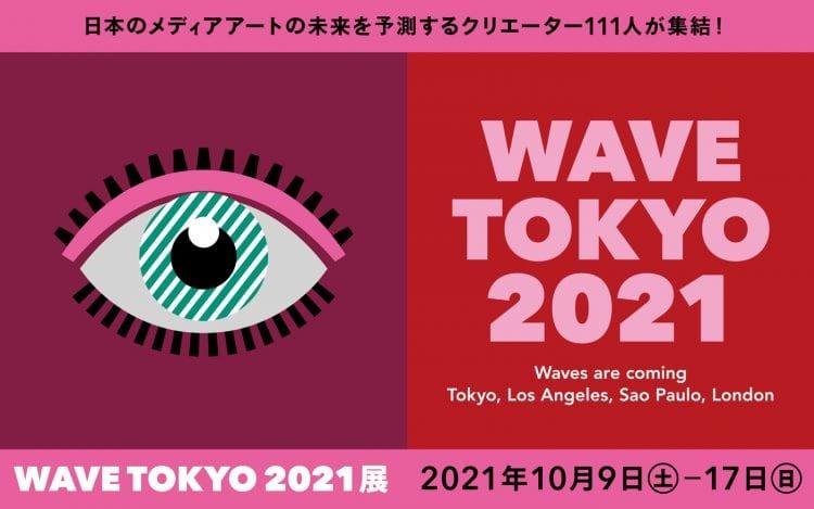 adf-web-magazine-wave-tokyo-2021-1