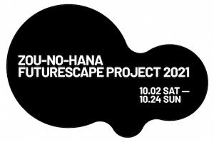 横浜 象の鼻テラスでアート×SDGsの社会実験プロジェクト「ZOU-NO-HANA FUTURESCAPE PROJECT 2021」が開催