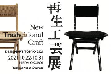 adf-web-magazine-designart-tokyo-2021-new-traditional-craft-1.png