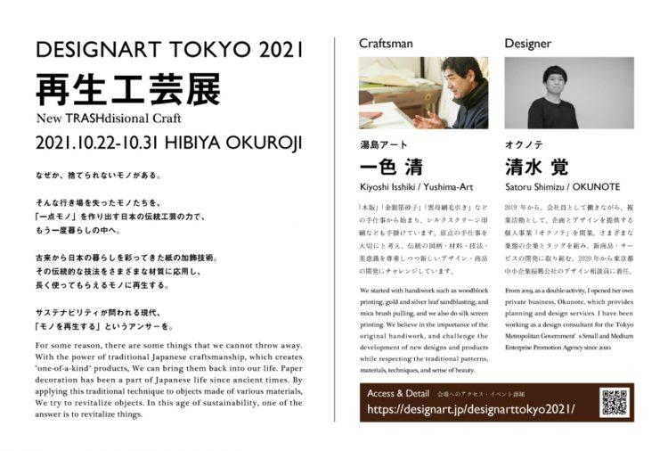 adf-web-magazine-designart-tokyo-2021-new-traditional-craft-6.jpg