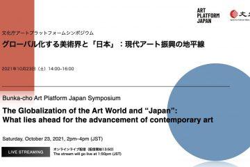 adf-web-magazine-globalization-of-the-art-world-and-japan