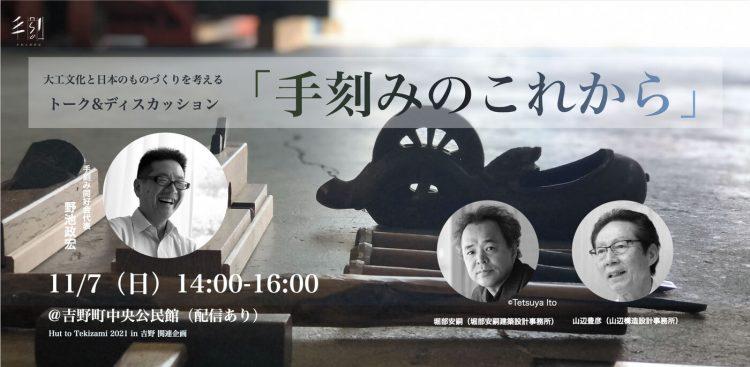 adf-web-magazine-hut-to-tekizami2021-in-yoshino-2.jpg