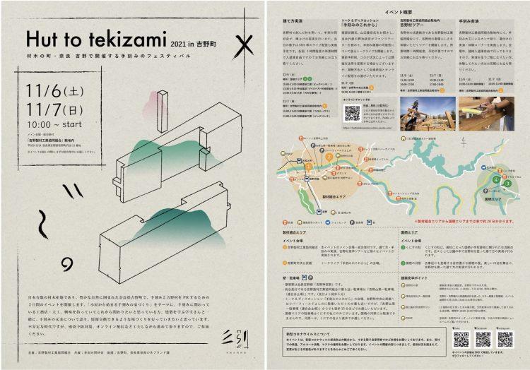 adf-web-magazine-hut-to-tekizami2021-in-yoshino-6.jpg