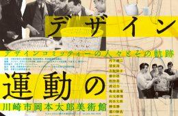 adf-web-magazine-japan-design-comittee-exhibition-1