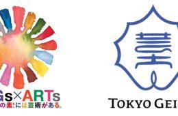 adf-web-magazine-jst-sdgs-arts-tokyogeidai-2.jpg
