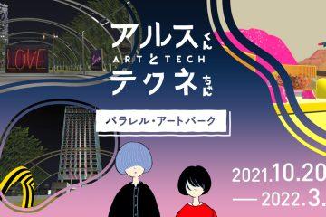 adf-web-magazine-miyashita-park-parallell-city-1