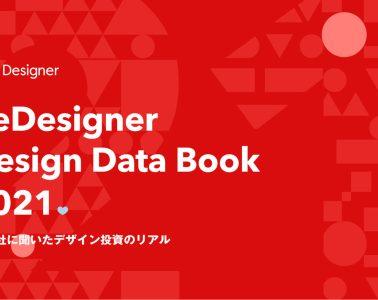 adf-web-magazine-redesigner-design-data-book-2021-3