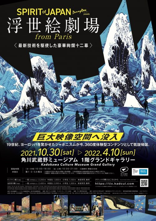 adf-web-magazine-ukiyoe-theater-from-paris-kadokawa-museum-1