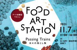 adf-web-magazine-yadokari-keikyu-marche-food-art-station-1.jpg