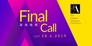 ラストコール - DFAアジアデザインアワード2019応募募集!