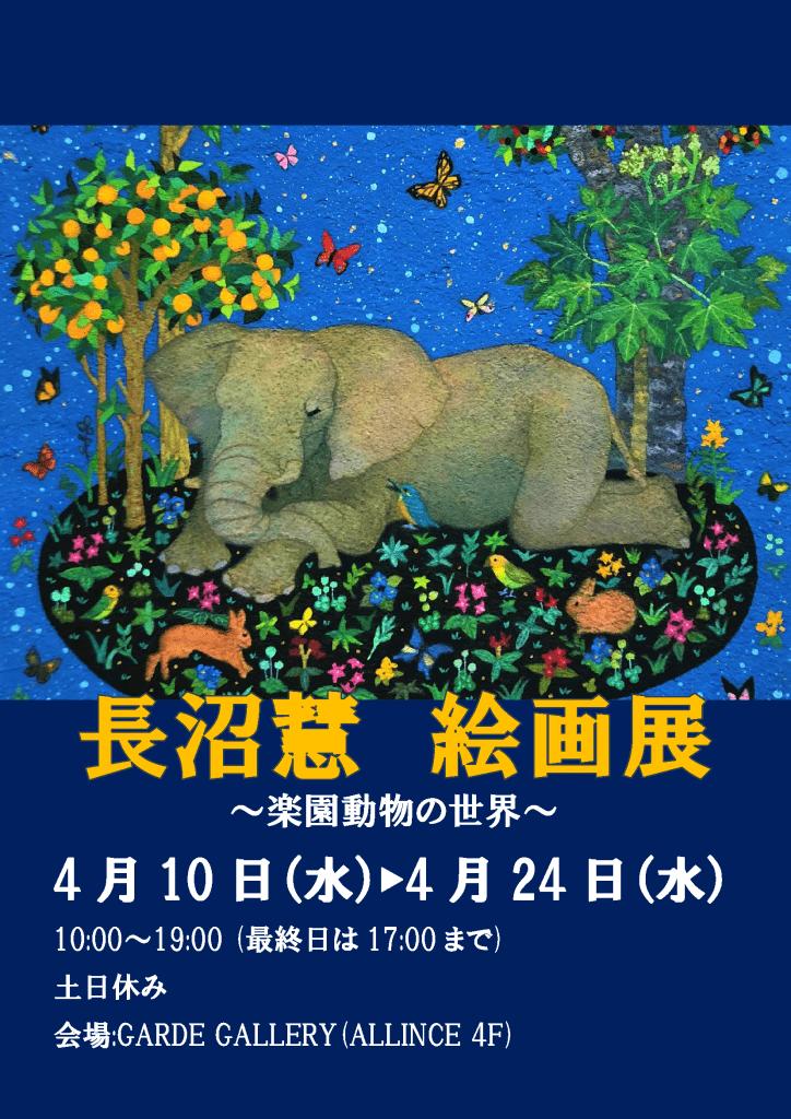 ADF Gallery - KeiNaganuma