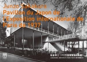 「坂倉準三による無限成長美術館の受容」「パリ万国博日本館の建築精神」 映像配信