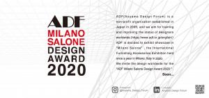 ADFミラノサローネデザインアワード2020プレリリース