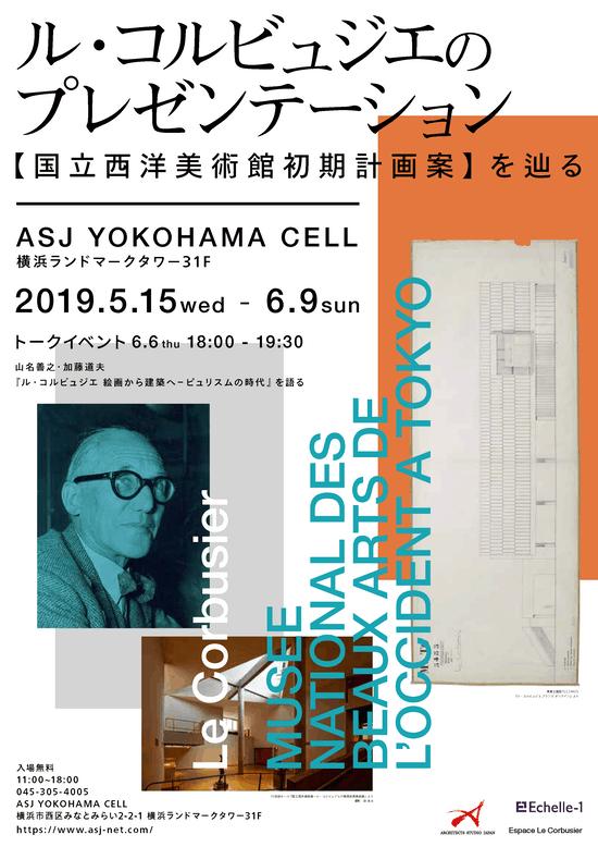 Le Corbusier MUSEE3-ASJ