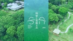 科学、芸術、自然をつなぐ国際フェスティバル 科学と芸術の丘2019
