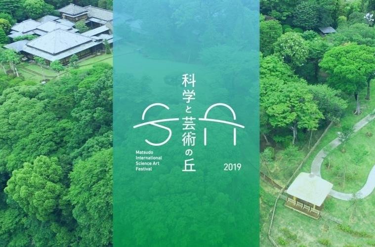 Matsudo International Science Art Festival_main