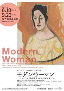 国立西洋美術館|モダン・ウーマン―フィンランド美術を彩った女性芸術家たち