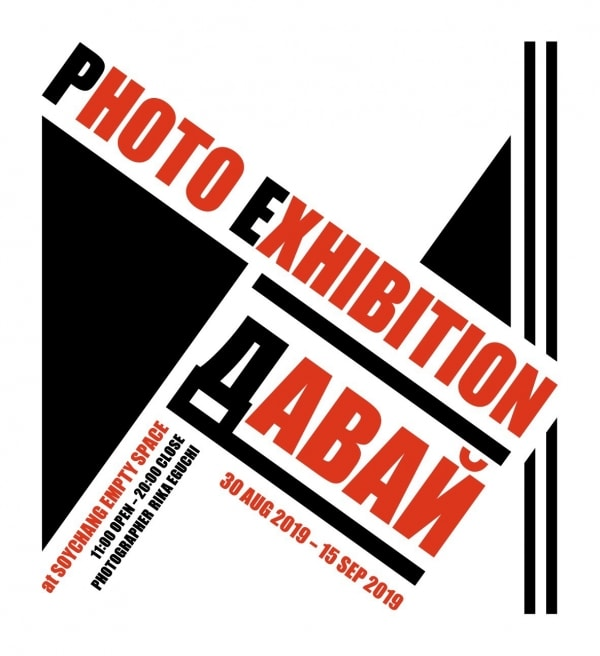 RikaEguchi-Photo-Exhibition