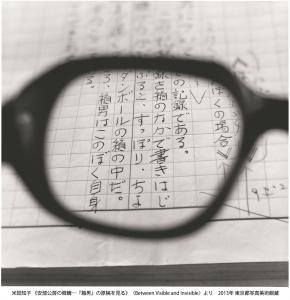 TOPコレクション イメージを読む|東京都写真美術館