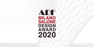 ADFミラノサローネデザインアワード2020 応募募集|ミラノデザインウィーク