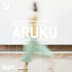 Walk Installation vol.1 ARUKU 横浜・象の鼻テラス