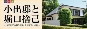 「小出邸と堀口捨己-1920年代の創作活動、その造形と色彩-」 江戸東京たてもの園