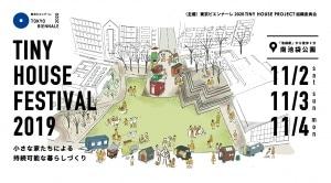 TINY HOUSE FESTIVAL 2019|東京ビエンナーレ2020