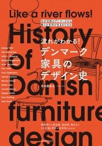『流れがわかる! デンマーク家具のデザイン史』- 誠文堂新光社