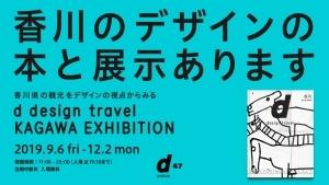 d design travel KAGAWA EXHIBITION
