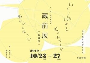 蔵前展 2019 秋場所  東京