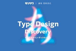 「モリサワ ✕ 銀座 蔦屋書店 Type Design Discovery」