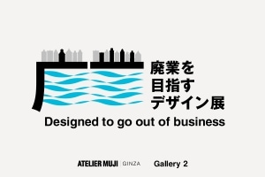 ATELIER MUJI GINZA 「廃業を目指すデザイン」展