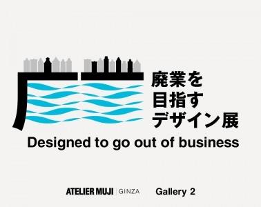 adfwebmagazine-muji-main
