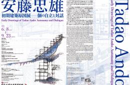adfwebmagazine-tadaoando-exhibition1