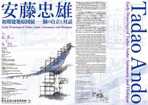 「安藤忠雄初期建築原図展」|国立近現代建築資料館
