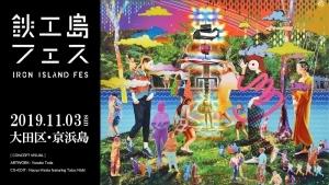 鉄工島フェス2019|寺田倉庫