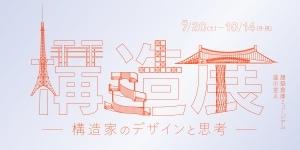 「構造展 -構造家のデザインと思考-」|建築倉庫ミュージアム