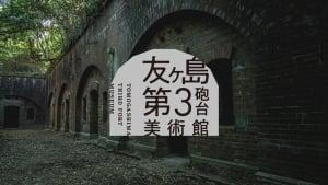 ヤミツク ~くらやみのいきものに関する研究結果展~|友ヶ島第3砲台美術館