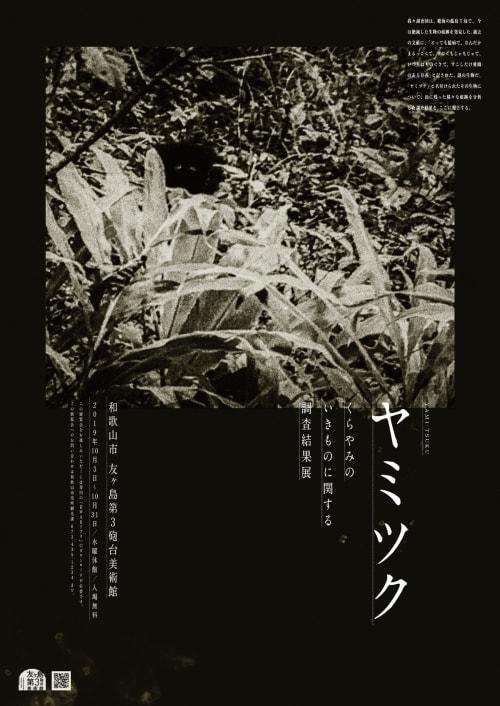adfwebmagazine-tomogashima2