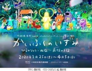 冬眠映像祭Vol.1  かいふくのいずみ -インディペンデント・アニメーション、最前線! 十和田市現代美術館
