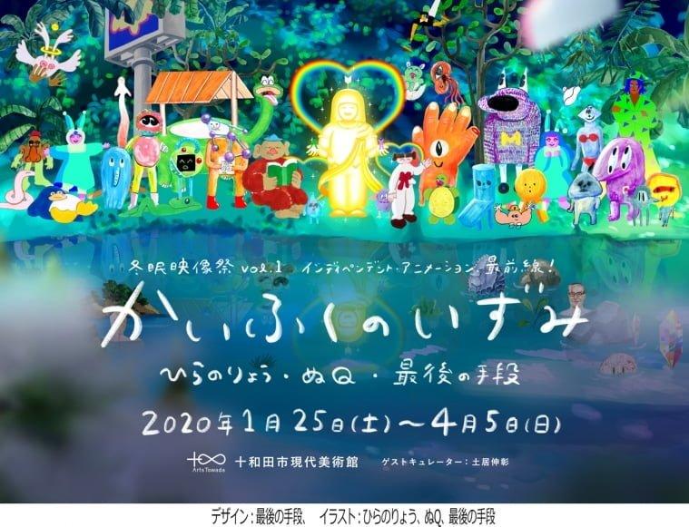 adfwebmagazine_十和田美術館_かいふくのいずみ