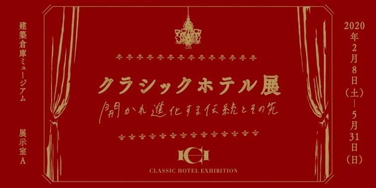 adfwebmagazine_寺田倉庫_hotel_main