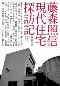 『藤森照信 現代住宅探訪記』
