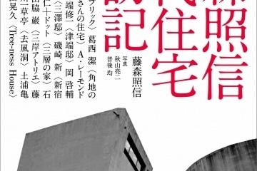 adfwebmagazine_藤森照信_現代住宅探訪記_main