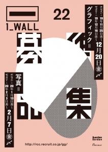 第22回「1_WALL」コンペティション
