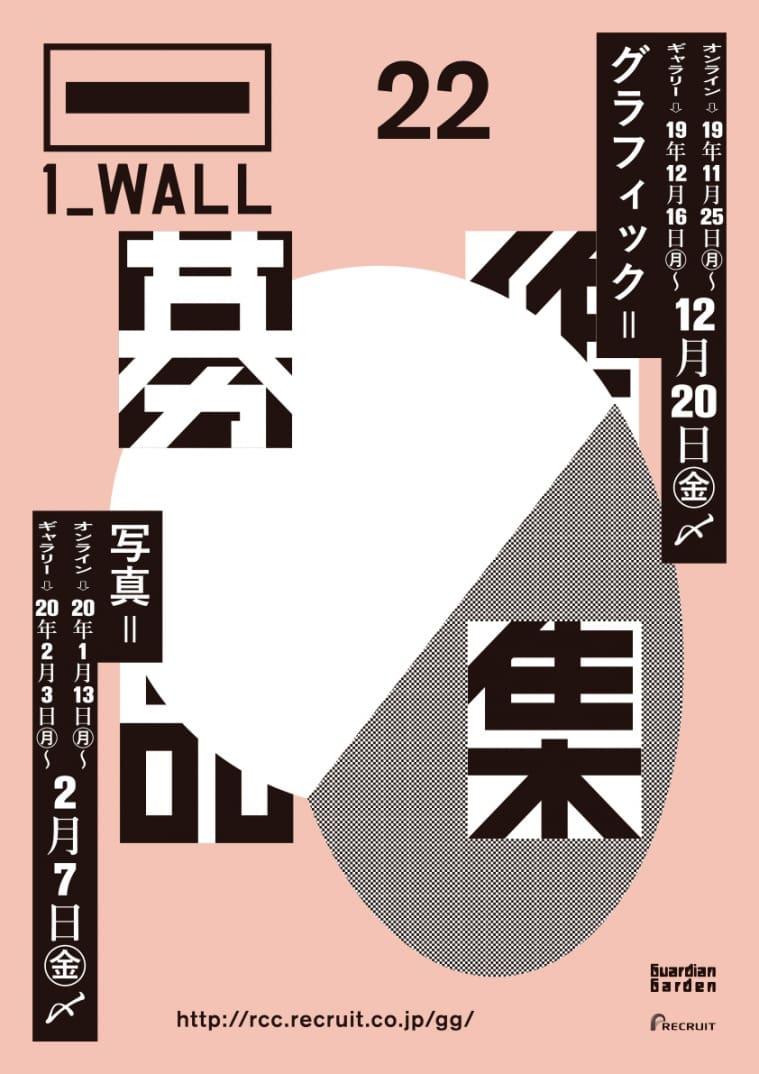 adfwebmagazine_1_wall_main
