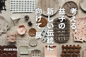ATELIER MUJI GINZA「考える。益子の新しい伝統に向けて」展