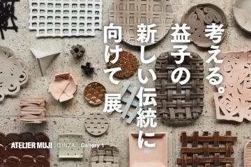 adfwebmagazine_ATELIER MUJI_mashiko
