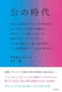 『公の時代』|卯城竜太(Chim↑Pom)+松田修
